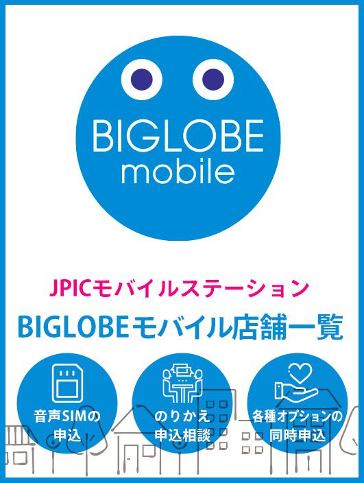 JPICモバイルステーションのBIGLOGEモバイル店舗一覧