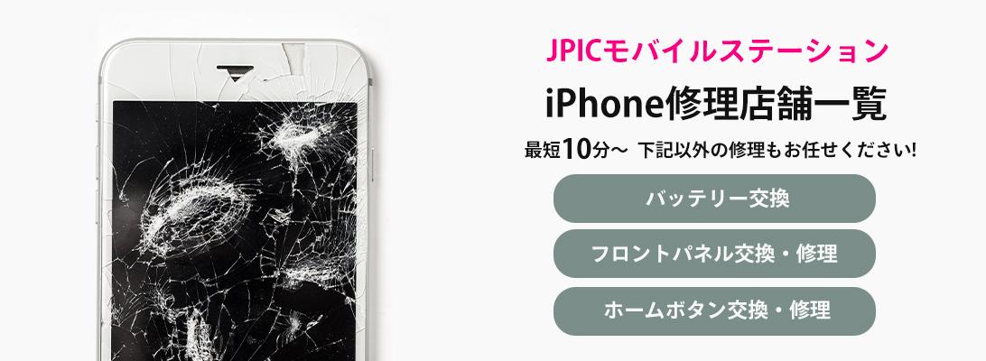 JPICモバイルステーションのiPhone修理店舗一覧