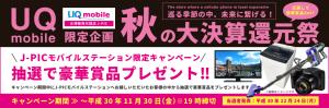 J-PICモバイルステーション 秋の大決算還元祭