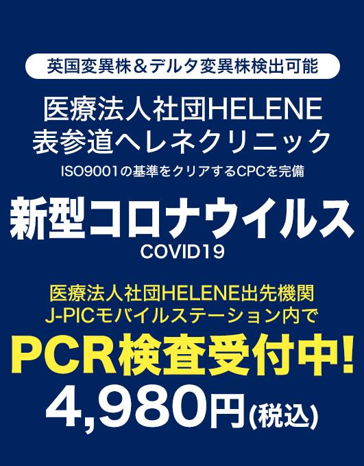 JPICモバイルステーションのPCR検査受付店舗一覧