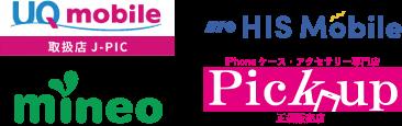 UQモバイル/HISモバイル/mineo/Pickup(iphoneアクセサリー専門店)で、全国展開中! J-PICモバイルステーション
