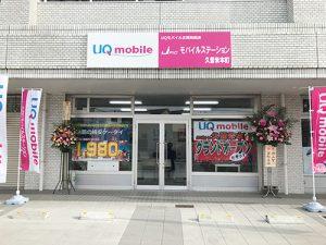 j-picモバイルステーション久留米本町店