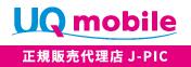 UQ-mobile 正規販売代理店 J-PIC
