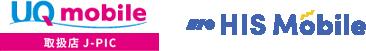 UQmobile 取扱店 J-PICモバイルステーション